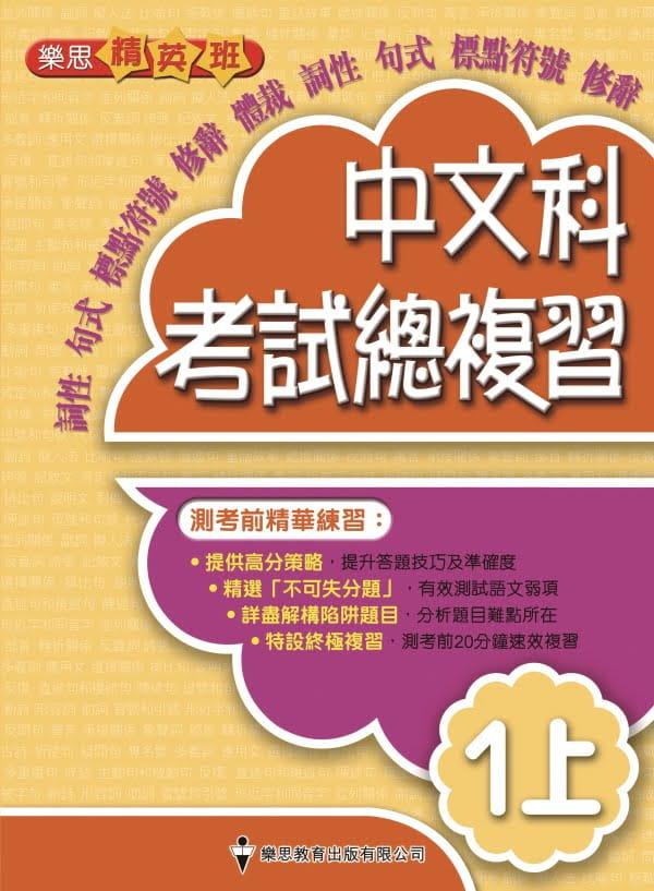 樂思精英班-中文科考試總複習
