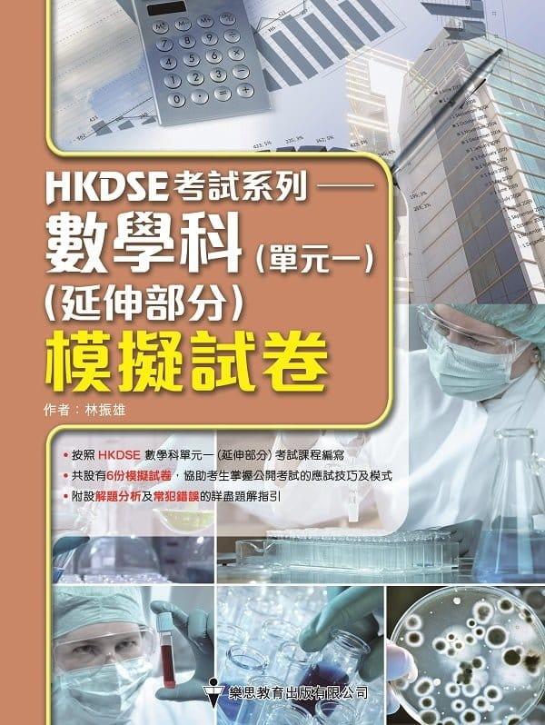 HKDSE考試系列—數學科延伸部分模擬試卷 (單元一及單元二)