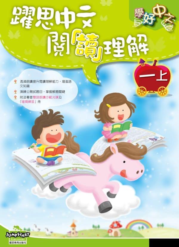 學好中文——躍思中文閱「讀」理解