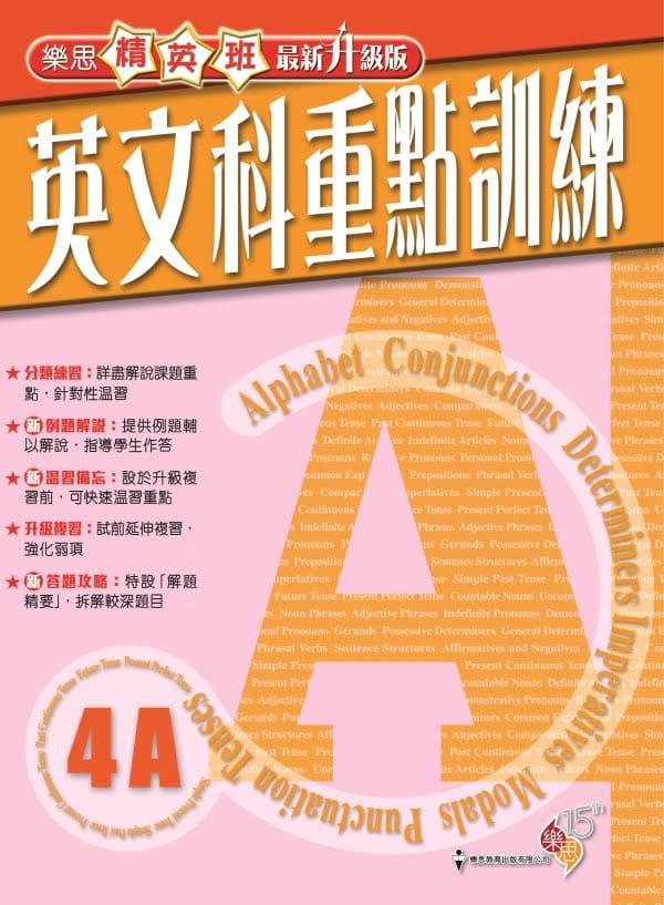 樂思精英班-英文科重點訓練 (最新升級版)-0