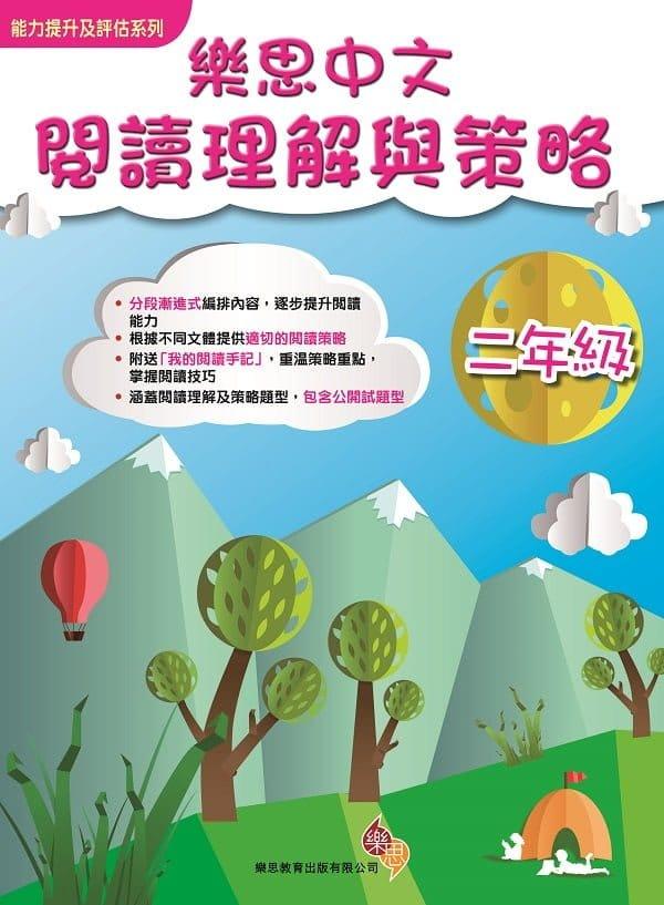 能力提升及評估系列:樂思中文閱讀理解與策略