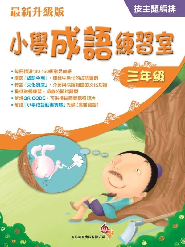 小學成語練習室(最新升級版)(按主題編排)