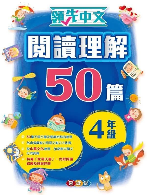 領先中文-閱讀理解50篇