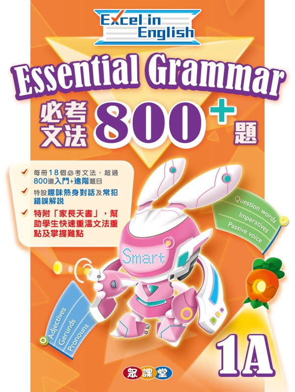 Excel in English--Essential Grammar 800+-0
