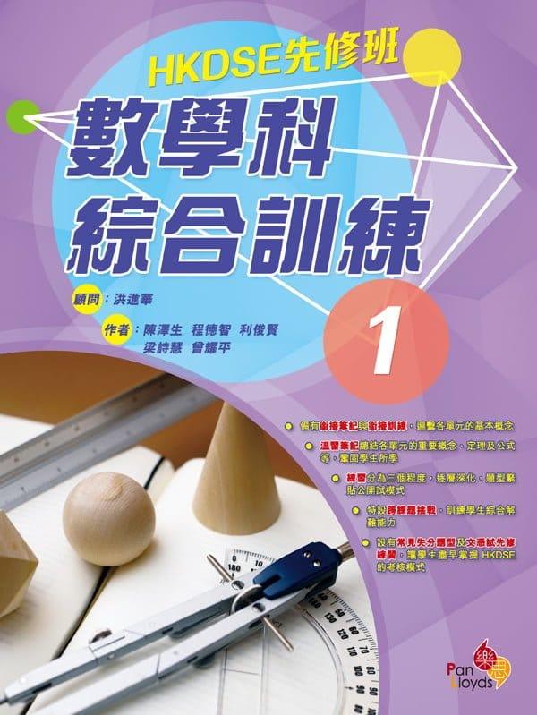 HKDSE 先修班 - 數學科綜合練習