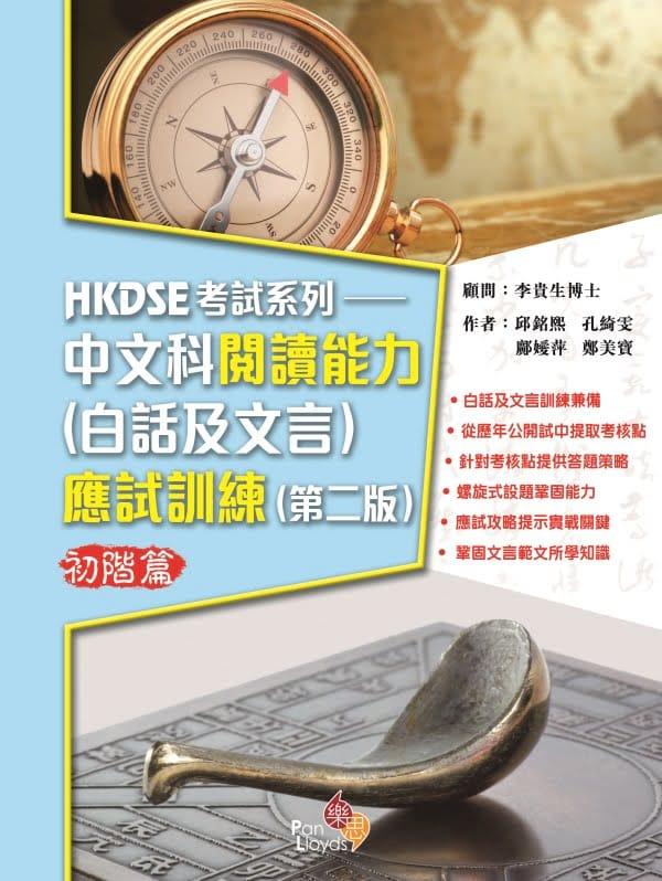 HKDSE考試系列—中文科閱讀能力(白話及文言)應試訓練 (第二版)-0