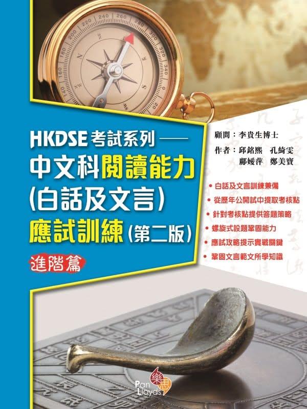 HKDSE考試系列—中文科閱讀能力(白話及文言)應試訓練 (第二版)-4659