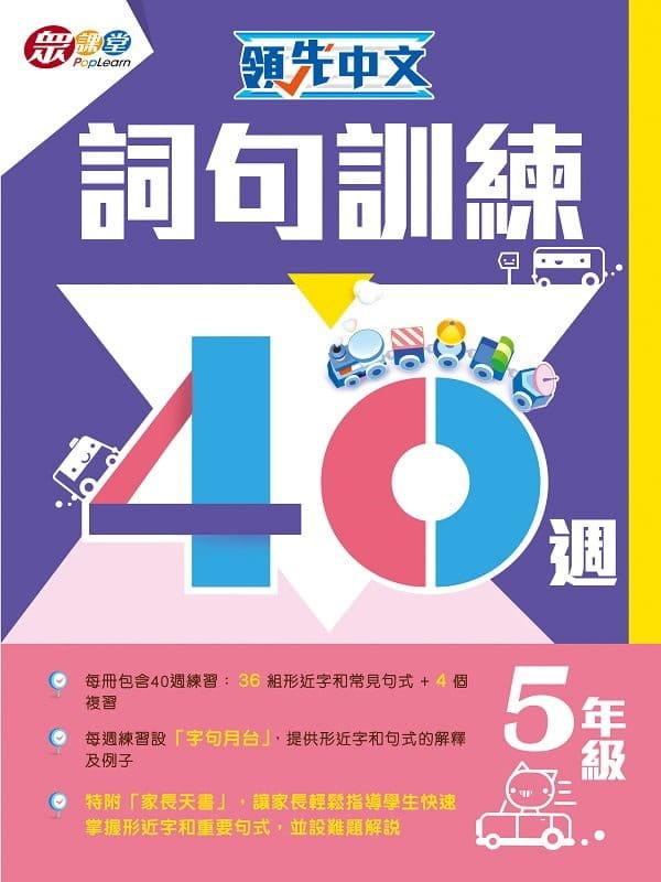 領先中文——詞句訓練40週