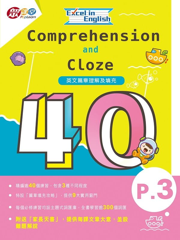 Excel in English—Comprehension and Cloze 40-0