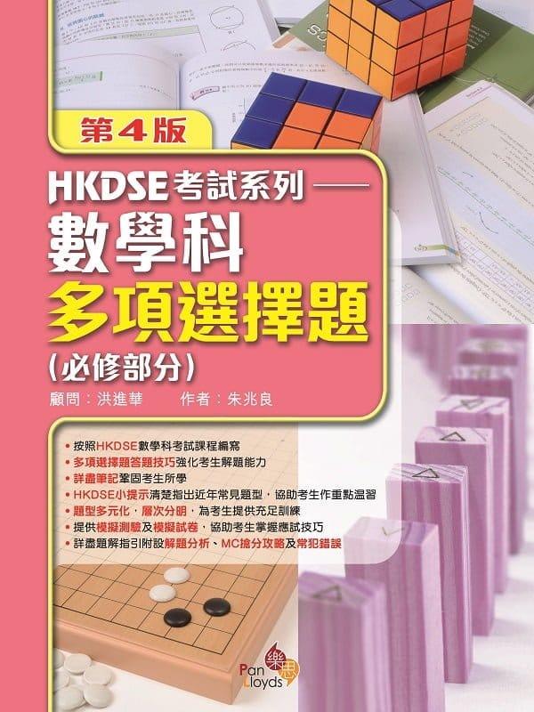 HKDSE考試系列—數學科多項選擇題 (必修部分) (第四版)