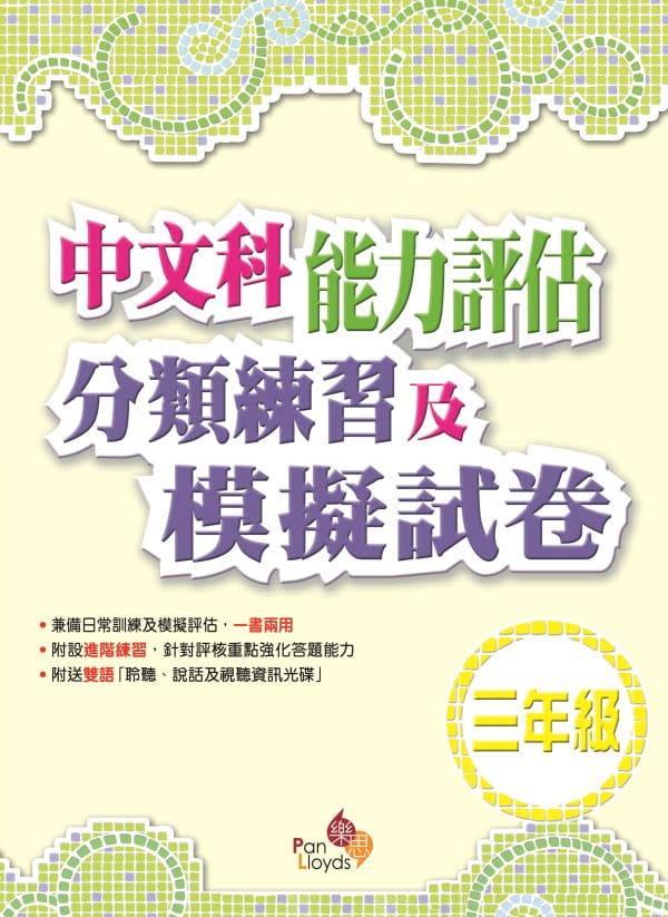 中文科能力評估分類練習及模擬試卷-0