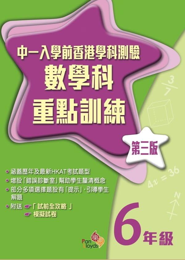 中一入學前香港學科測驗──數學科重點訓練(第三版)