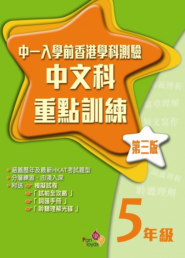 中一入學前香港學科測驗──中文科重點訓練(第三版)-0