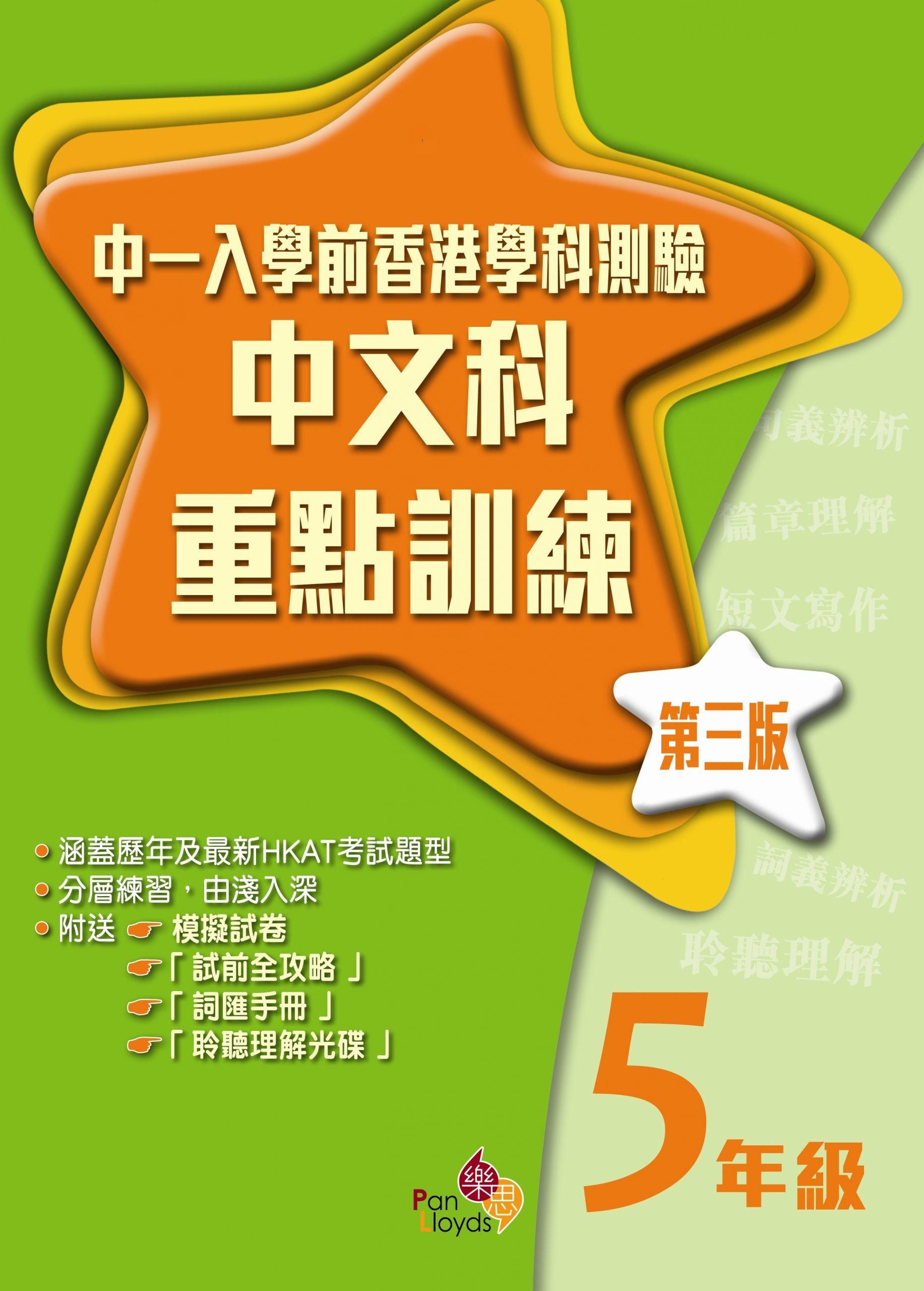 中一入學前香港學科測驗──中文科重點訓練(第三版)