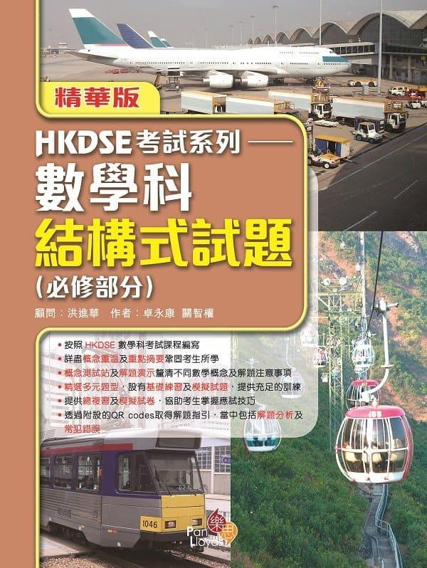HKDSE 考試系列 — 數學科結構式試題(必修部分) (精華版)