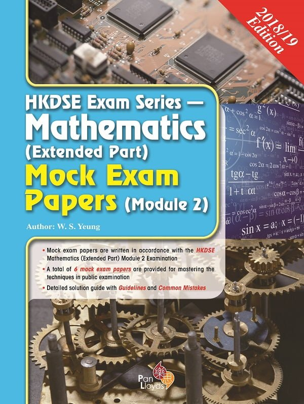 HKDSE Exam Series ── Mathematics (Extended Part) Mock Exam Papers (Module 2) (2018/19 Edition)-0