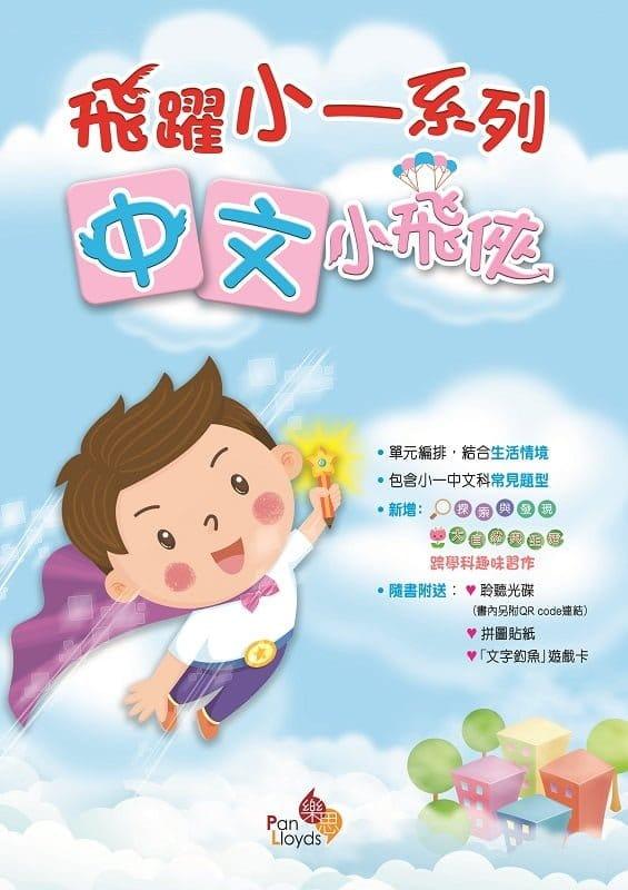 飛躍小一系列︰中文小飛俠