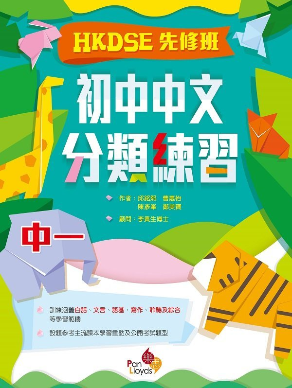 HKDSE先修班--初中中文分類練習
