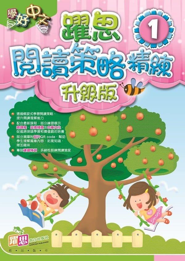 學好中文——躍思閱讀策略精練(升級版)