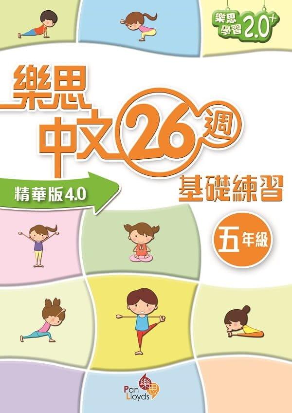樂思中文26週基礎練習 (精華版 4.0)