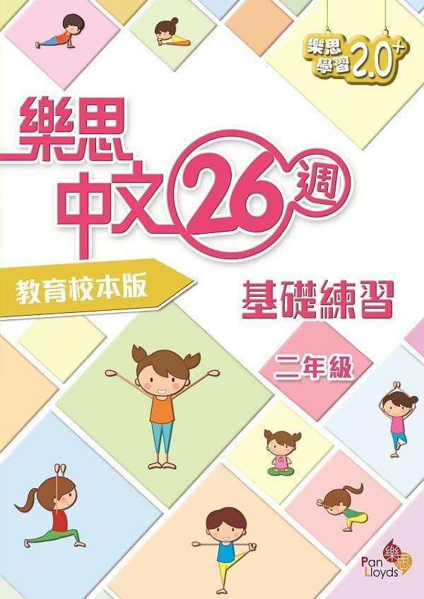 樂思中文26週基礎練習 (教育校本版)