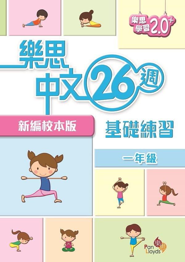 樂思中文26週基礎練習 (新編校本版)