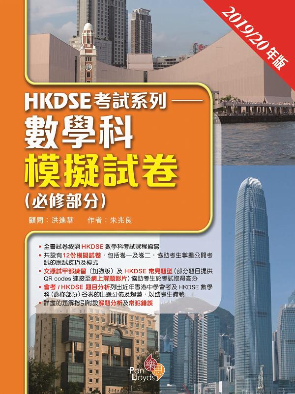 HKDSE 考試系列 - 數學科模擬試卷(必修部分)(2019/20 年版)-0