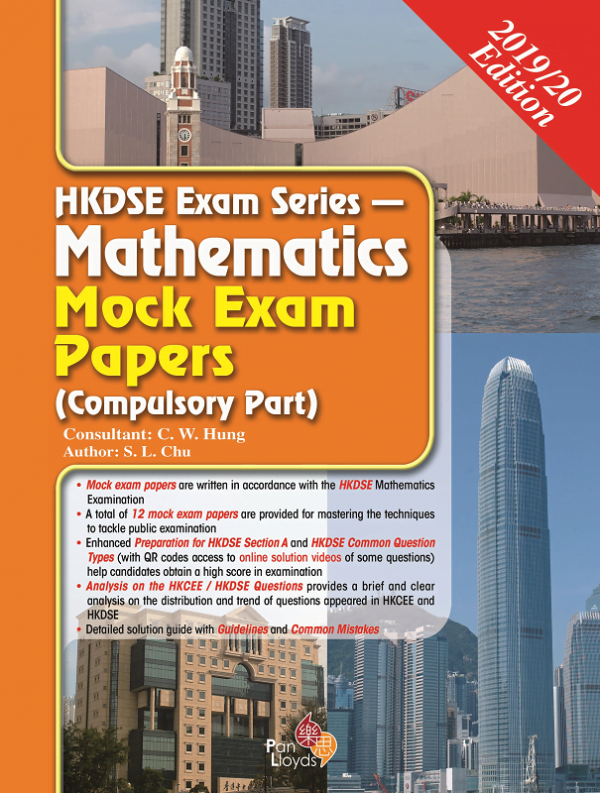HKDSE Exam Series - Mathematics Mock Exam Papers (Compulsory Part)(2019/20 Edition)-0