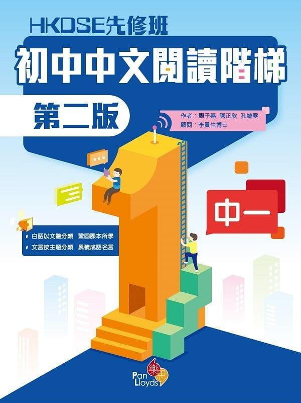 HKDSE先修班--初中中文閱讀階梯(第二版)