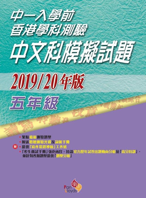 中一入學前香港學科測驗── 中文科模擬試題(2020年版)-0