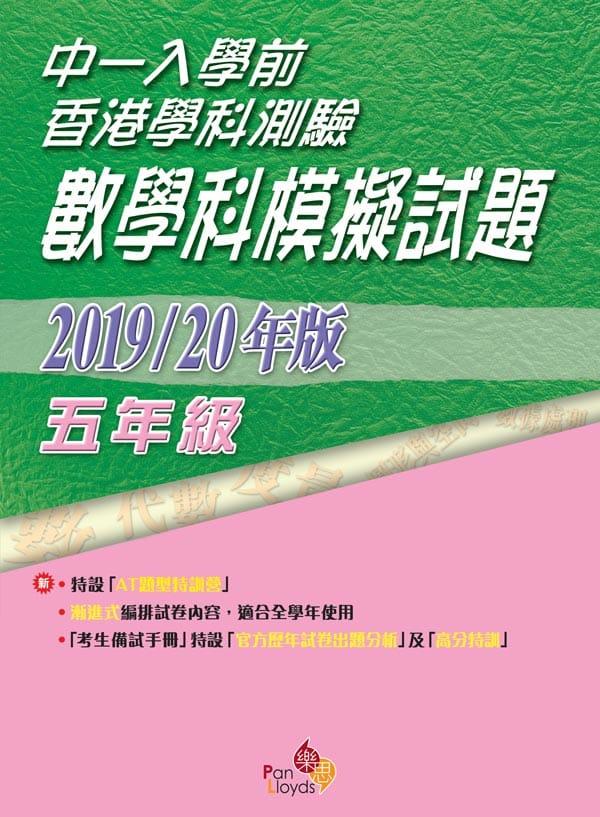 中一入學前香港學科測驗── 數學科模擬試題(2020年版)