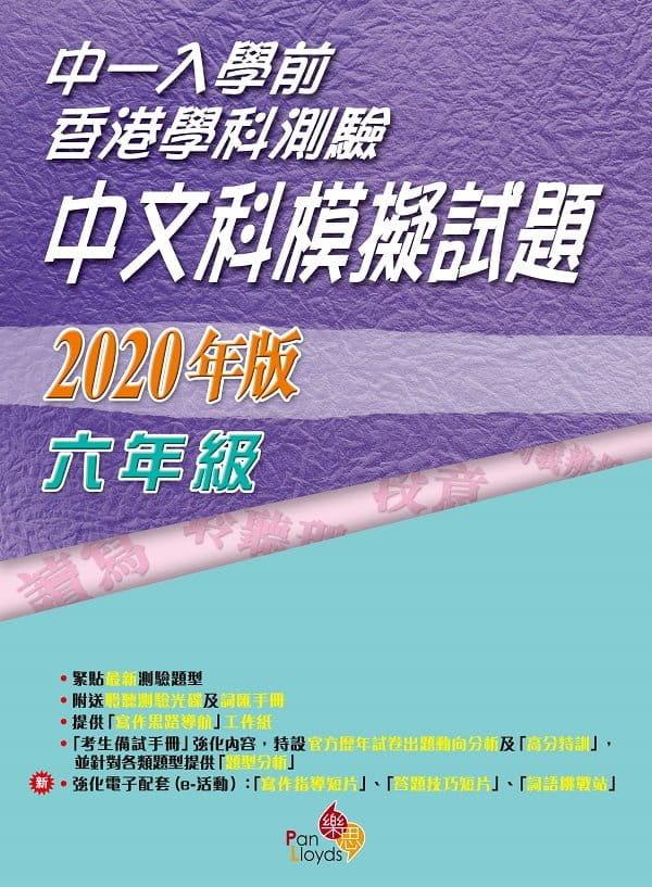 中一入學前香港學科測驗── 中文科模擬試題(2020年版)-5589