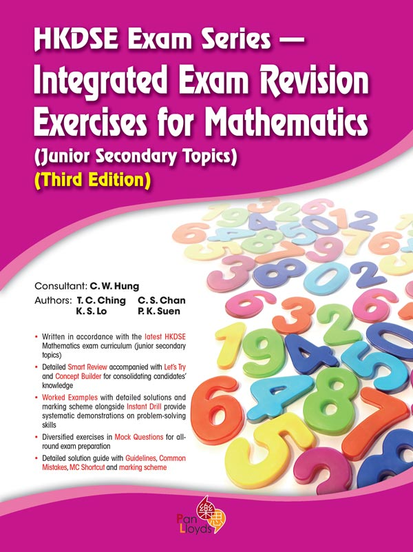 HKDSE Exam Series — Integrated Exam Revision Exercises for Mathematics (Junior Secondary Topics)(Third Edition)