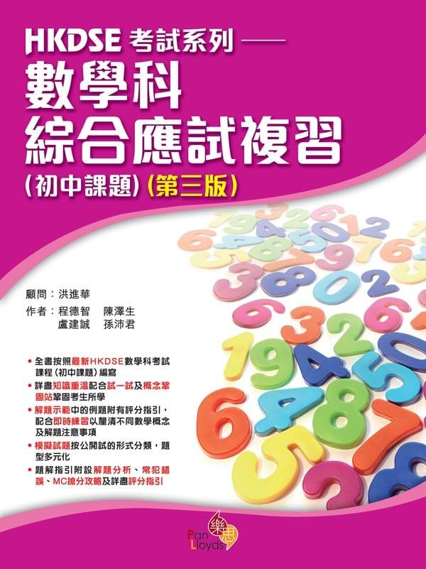 HKDSE考試系列 — 數學科綜合應試複習(初中課題)(第三版)