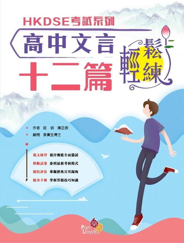 HKDSE考試系列 ——高中文言十二篇輕鬆練