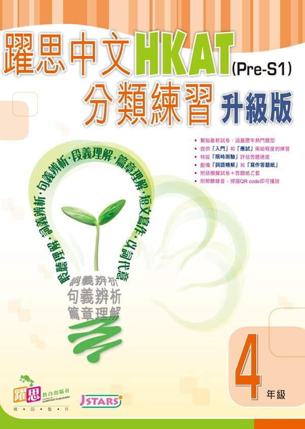 躍思中文HKAT(Pre-S1)分類練習(升級版)