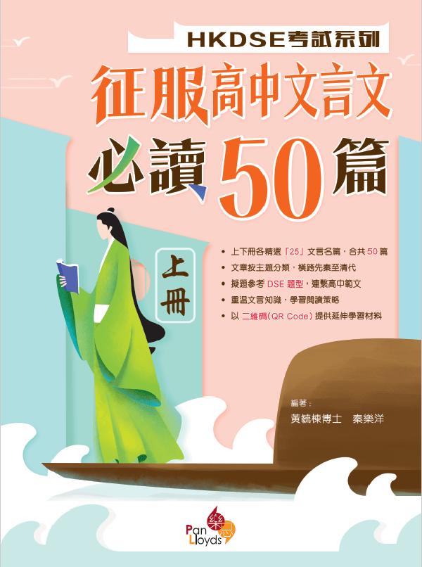 HKDSE考試系列—征服高中文言文必讀50篇-0