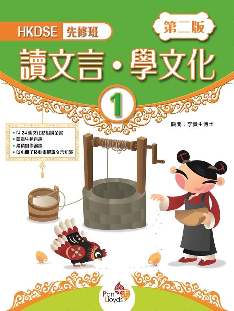 HKDSE先修班—讀文言.學文化 (第二版)