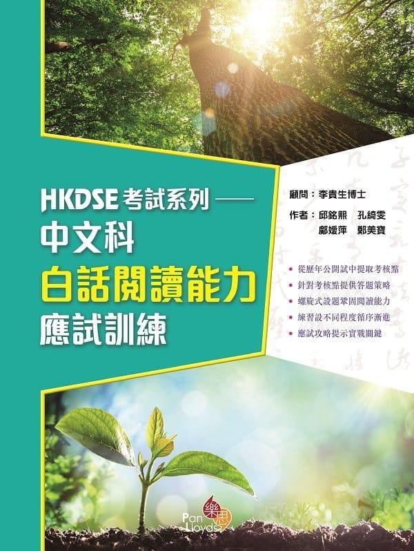HKDSE考試系列—中文科白話閱讀能力應試訓練-0