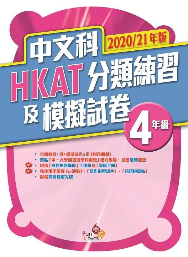中文科HKAT分類練習及模擬試卷 (2020/21年版)