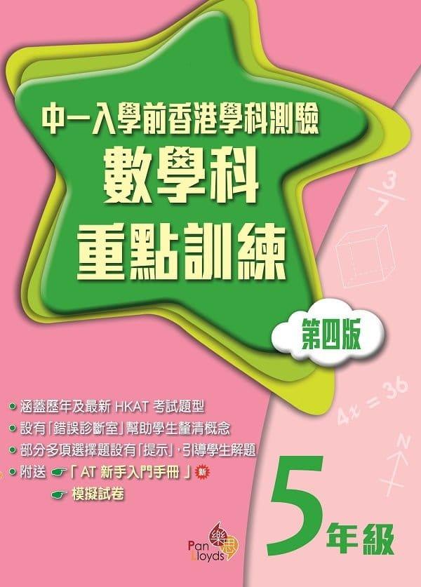 中一入學前香港學科測驗 - 數學科重點訓練(第四版)-0