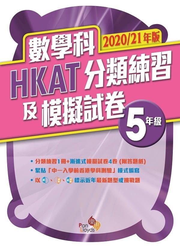 數學科 HKAT分類練習及模擬試卷 (2020/21年版)