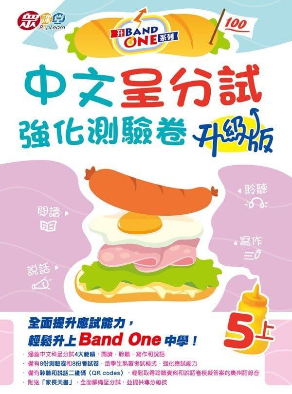 升Band One系列——中文呈分試強化測驗卷(升級版)