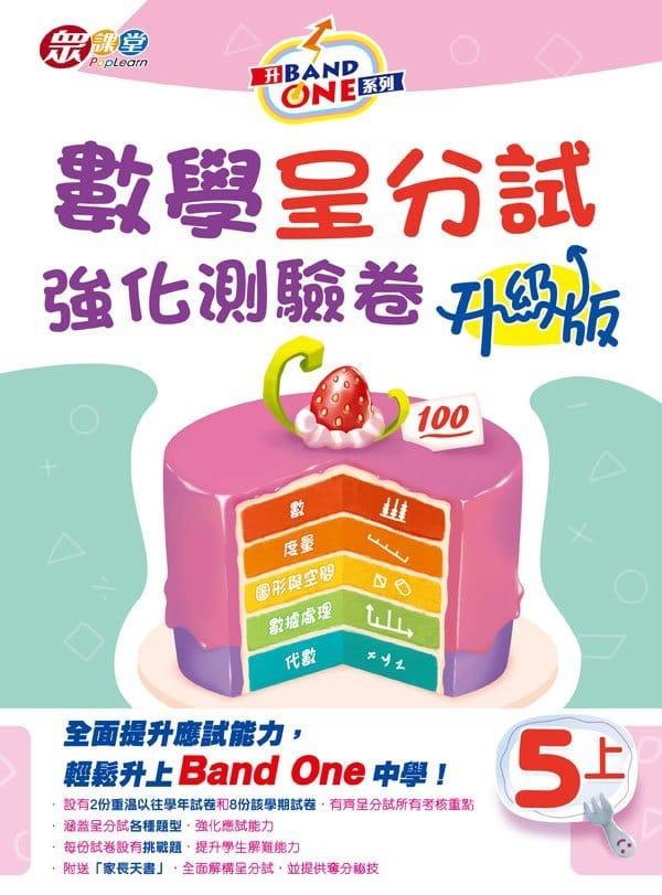 升Band One系列——數學呈分試強化測驗卷(升級版)-0