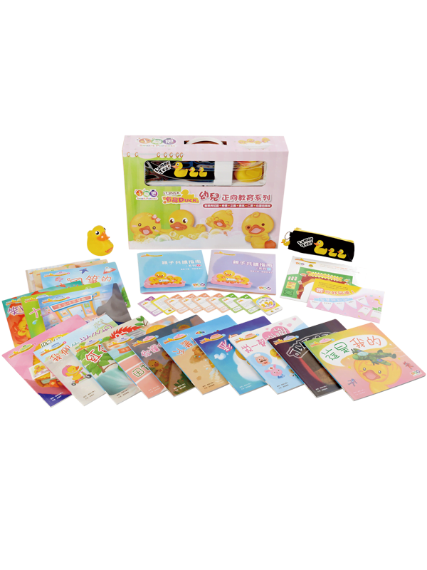 「有品DUCK」幼兒正向教育系列:珍藏盒裝-5586