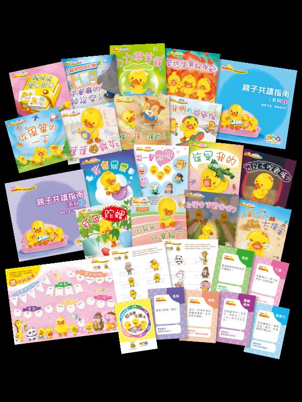 「有品DUCK」幼兒正向教育系列:珍藏盒裝-5584