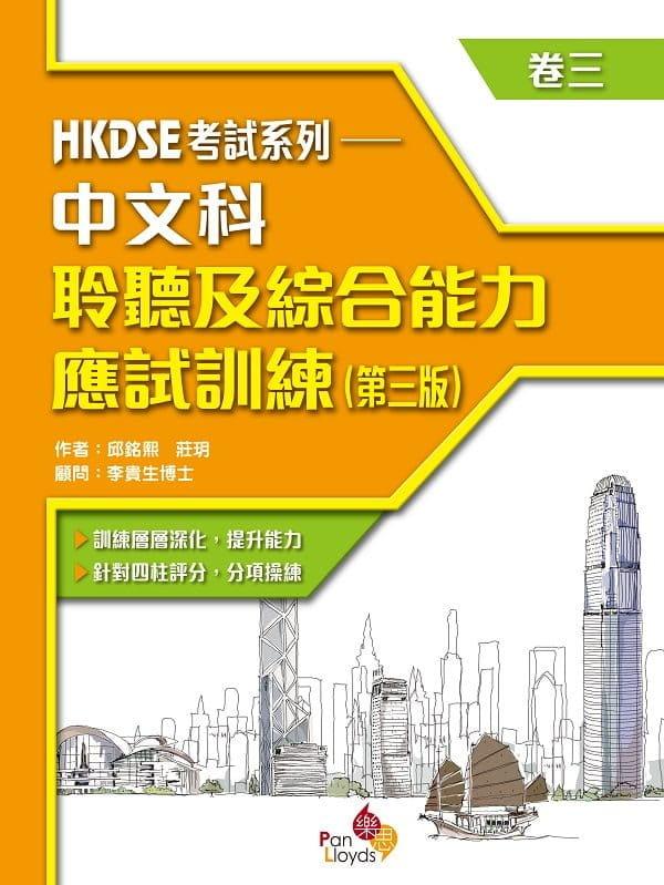 HKDSE考試系列——中文科聆聽及綜合能力應試訓練(第三版)