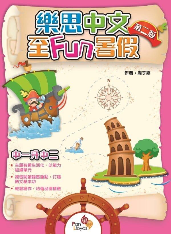 樂思中文至Fun暑假(第二版)