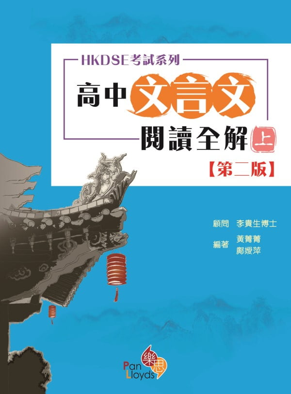 HKDSE考試系列 —— 高中文言文閱讀全解【第二版】