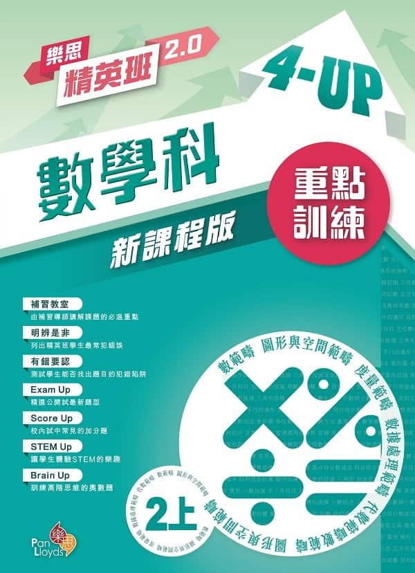 樂思精英班 2.0— 4-Up數學科重點訓練(新課程版)